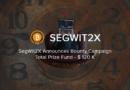 Mutasd meg a tehetséged és vegyél részt a SegWit2X bounty kampányában: össznyeremény $120 000