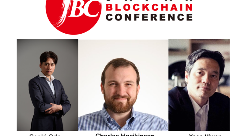 JAPAN BLOCKCHAIN CONFERENCE 2018