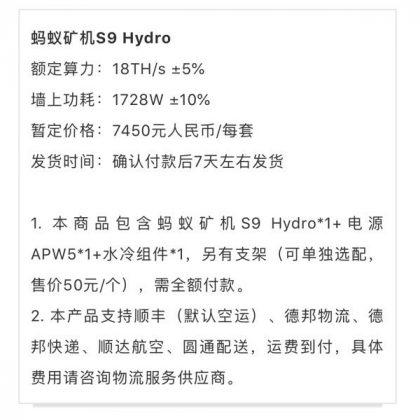 Antminer S9 Hydro paraméterek
