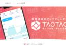 A héten rajtol a Yahoo Japan kriptotőzsdéje