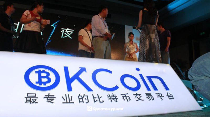 OKCoin Lightning
