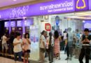 SCB Stellar | Siam Commercial Bank