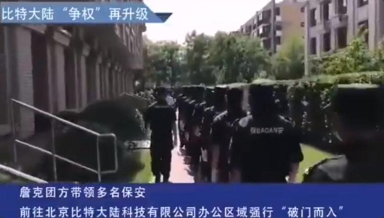 Rohamosztagosok szállták meg a Bitmain pekingi székhelyét