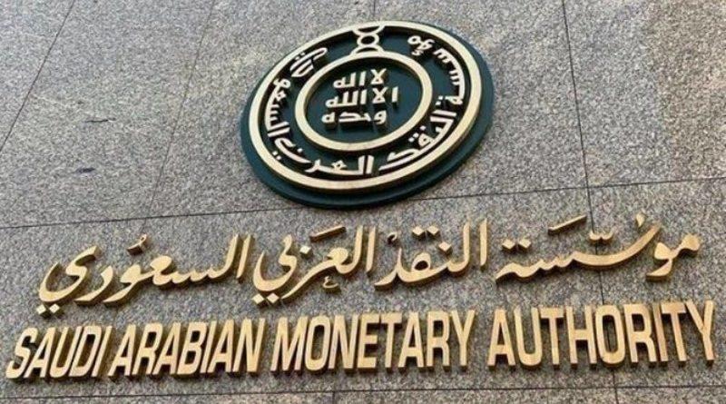 Szaúdi központi bank (SAMA) blokkláncot használt pénztranszferre