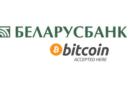 Belarusbank BITCOIN váltója